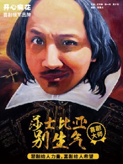 上海 极 速发货 《莎士比亚别生气》