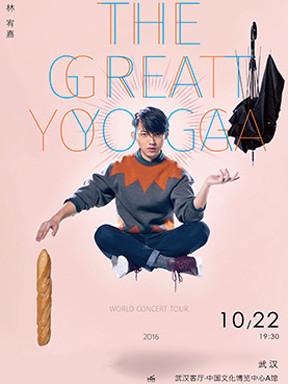林宥嘉 THE GREAT YOGA 世界巡回演唱会—武汉站