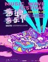 2019上海音浪音乐节