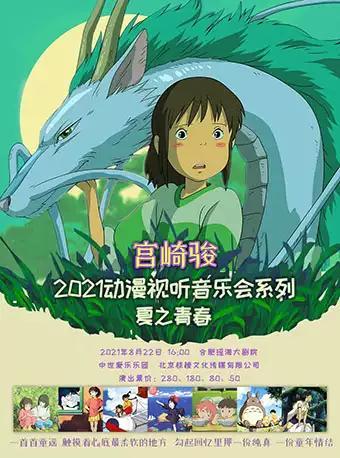 宫崎骏动漫视听音乐会系列《夏之青春》