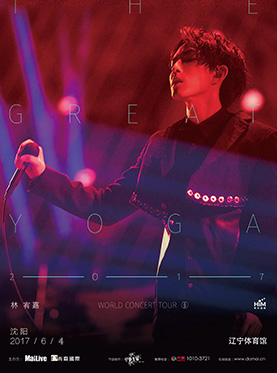 MaiLive   林宥嘉 THE GREAT YOGA 2017世界巡回演唱会 沈阳站