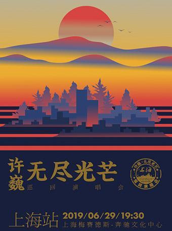 许巍上海演唱会