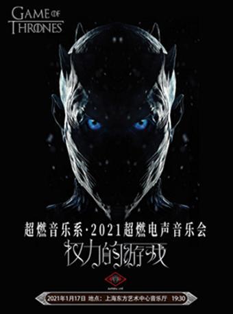 2021超燃电声音乐会《权力的游戏》