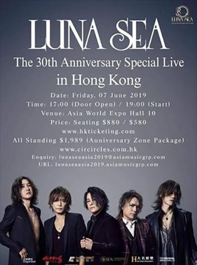 LUNA SEA  香港演唱会
