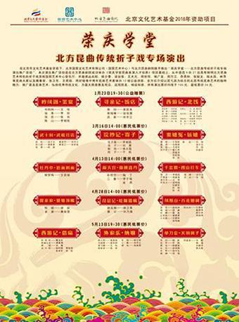 荣庆学堂 北方昆曲传统折子戏专场演出