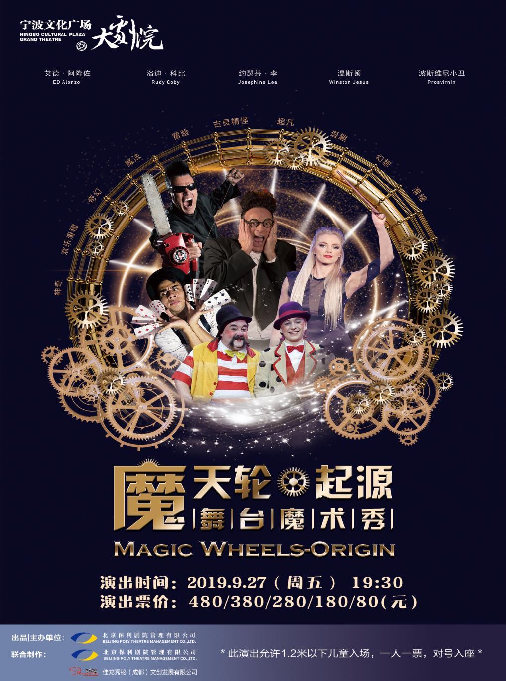 舞台魔术秀《魔天轮·起源》宁波站