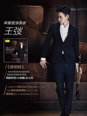 打开艺术之门—单簧管演奏家王弢独奏音乐会