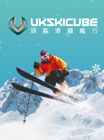 南京顽酷滑雪体验