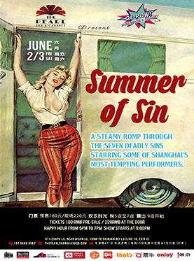 滑稽歌舞表演——夏之罪