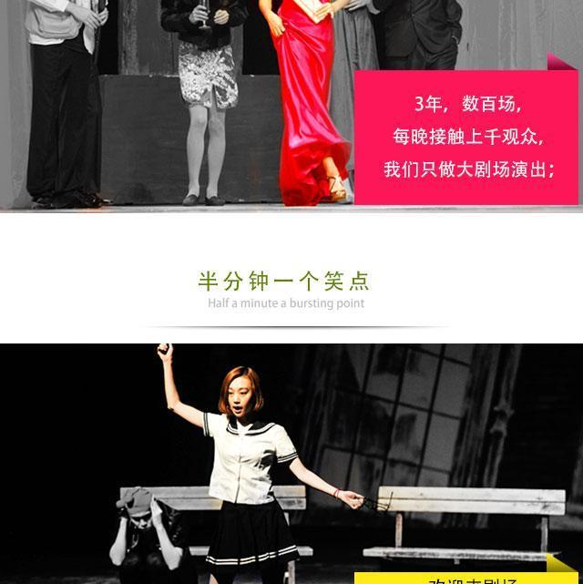 【南京站】开心麻花经典爆笑喜剧《乌龙山伯爵》