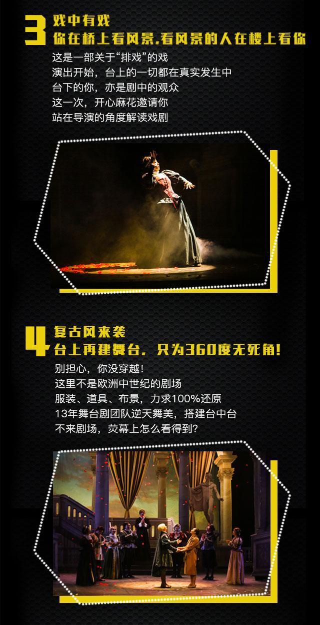 【广州站】 开心麻花爆笑舞台剧《莎士比亚别生气》