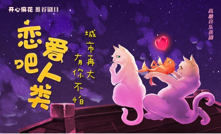 【南京站】开心麻花高糖音乐喜剧《恋爱吧人类》