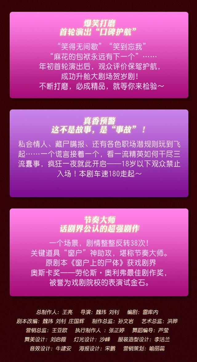 【重庆站】开心麻花爆笑舞台剧《窗前不止明月光》