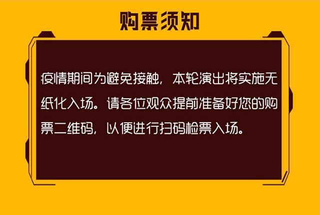 【深圳站】开心麻花主题体验式喜剧《偷心晚宴》