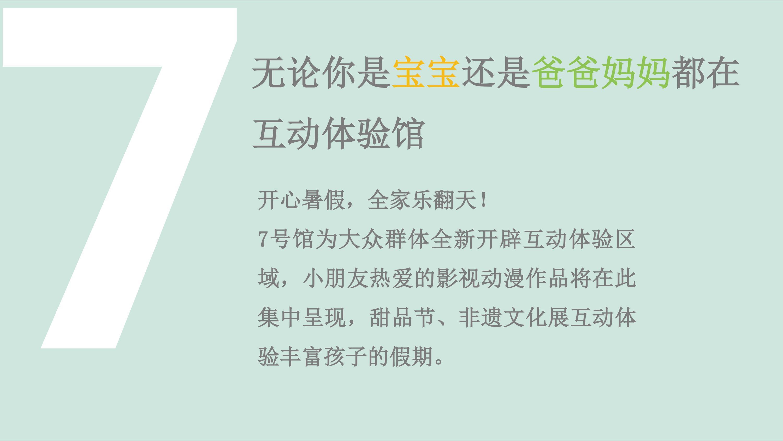 2018深圳动漫节简介(1)_17.jpg