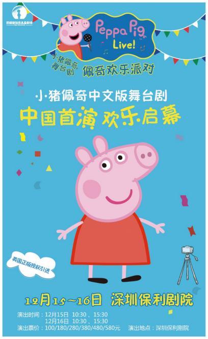 《小猪佩奇》图文资料88.png