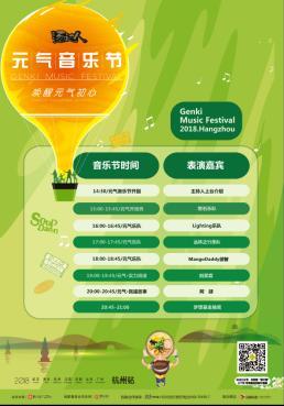 音乐节介绍-票牛网杭州176.png