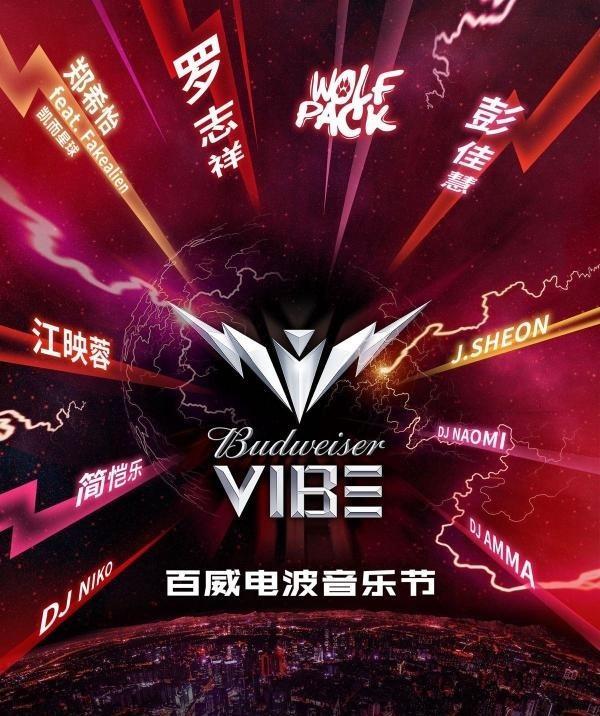 2018百威电波音乐节福州站