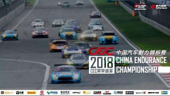CEC中国汽车耐力锦标赛收官之战-票务274.png