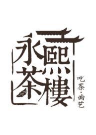 11月24日永熙相声大会上架文案1024.png