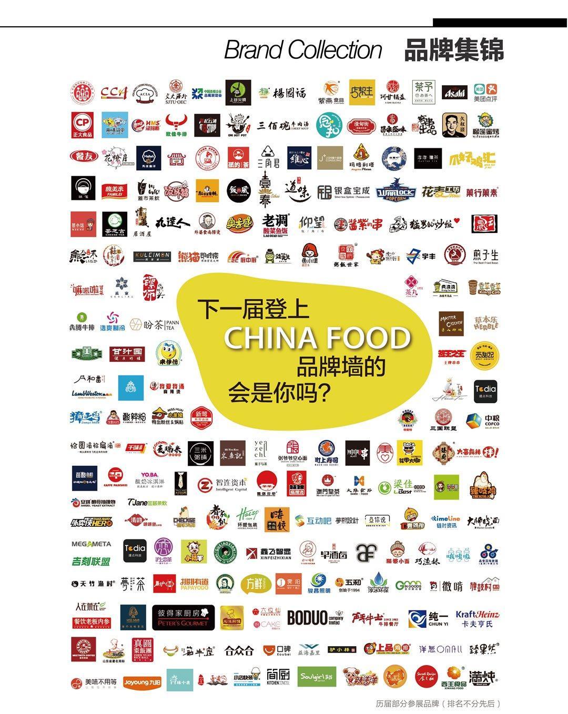 【印刷】CHINA FOOD 2019-02.jpg