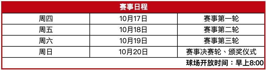 赛程中文.png
