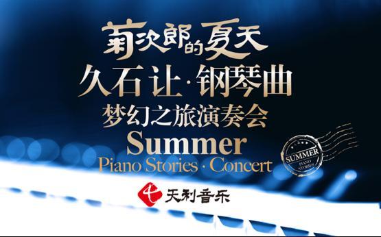 菊次郎的夏天——上海38周希希版的副本437.png