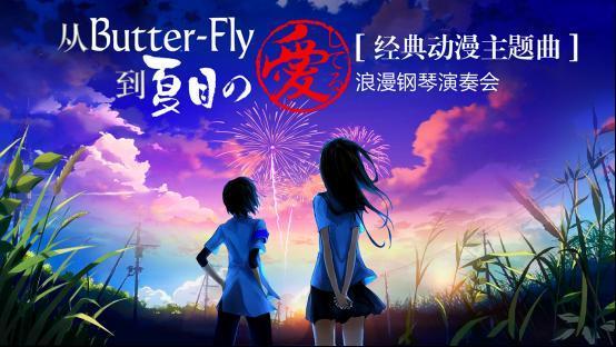 從Butter-Fly到夏目の愛してる宣傳文稿2020190.png