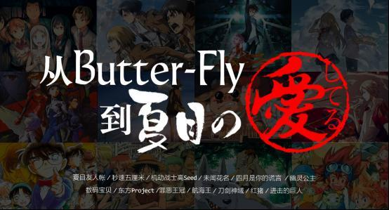 從Butter-Fly到夏目の愛してる宣傳文稿2020518.png