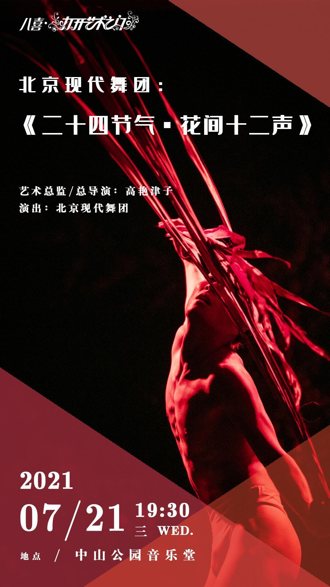 21.7.21北京现代舞团:《二十四节气·花间十二声》.jpg
