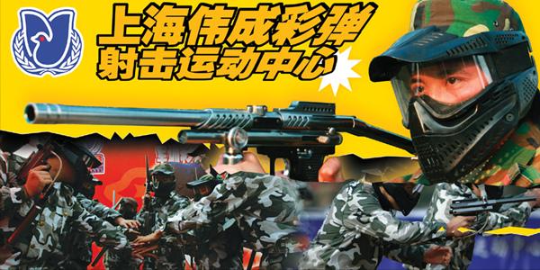 伟成彩弹射击运动中心