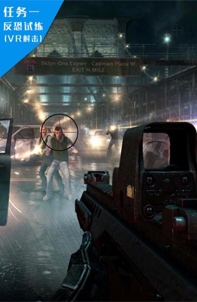 任务1:反恐试练——VR射击游戏
