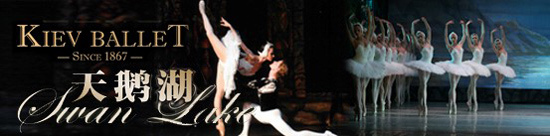 乌克兰基辅芭蕾舞团—经典芭蕾舞剧《天鹅湖》