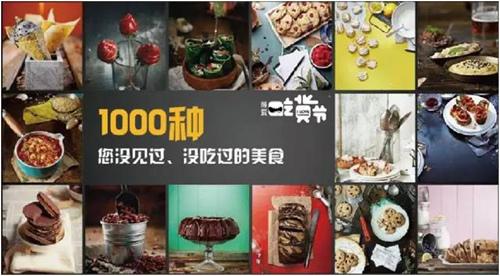 最爱吃货节—北京站