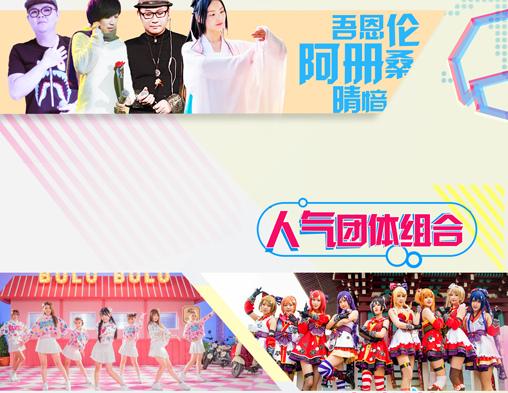 酷狗蘑菇Y3动漫音乐节
