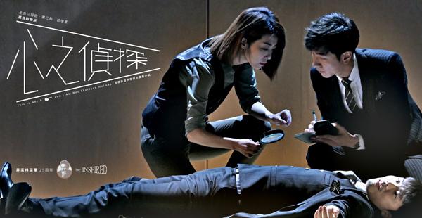 非常林奕华25周年·第56部原创作品 舞台剧《心之侦探》(灵感来自《福尔摩斯探案集》)深圳站