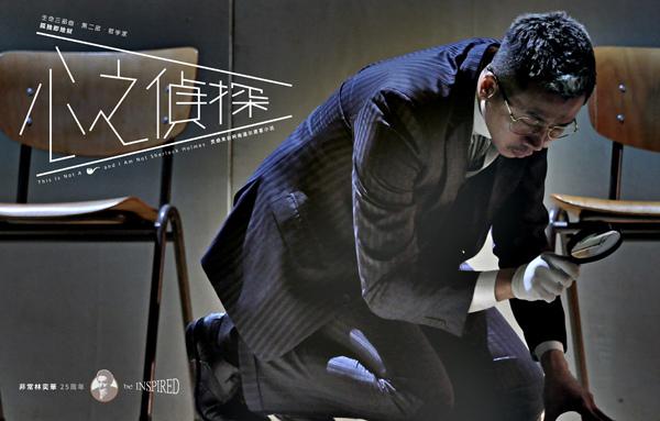 非常林奕华25周年・第56部原创作品生命三部曲・第二部・哲学家—心之侦探