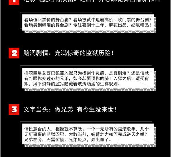 开心麻花2016爆笑舞台剧《牢友记》第九轮