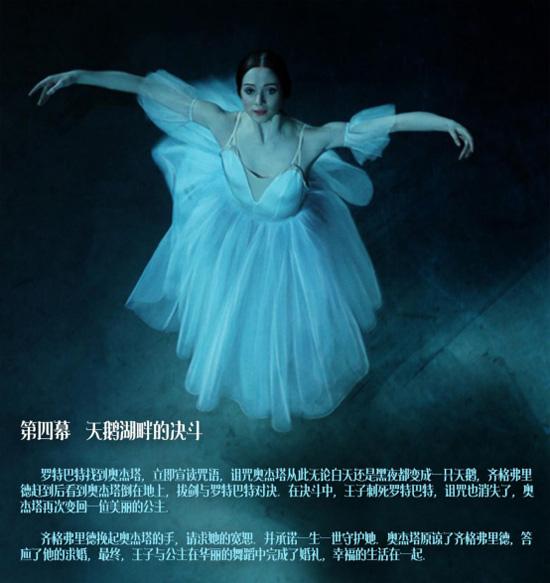DramaKids 艺术剧团 亲子芭蕾舞剧《天鹅湖》