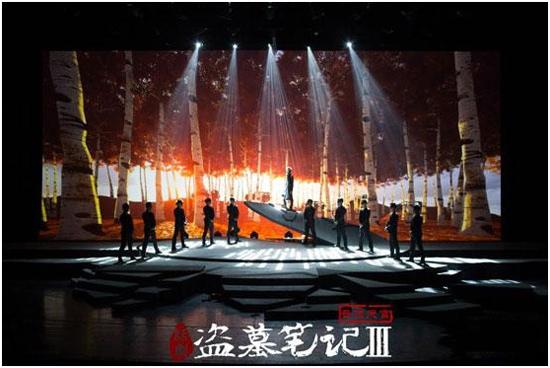 多媒体3D舞台剧《盗墓笔记III:云顶天宫》