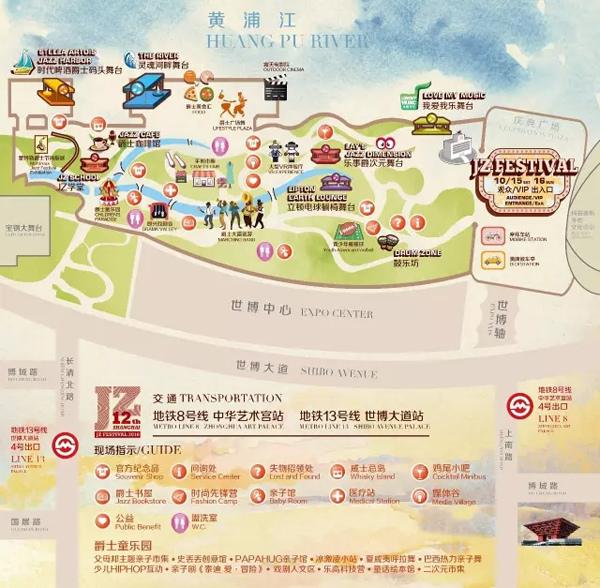 2016 JZ Festival第十二届爵士上海音乐节