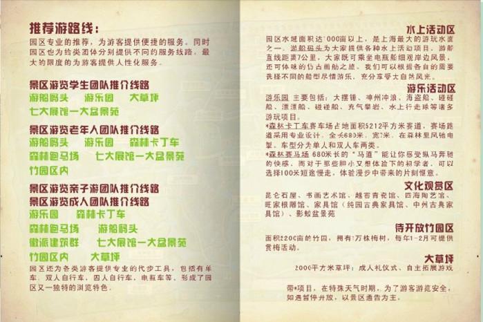 上海海灣國家森林公園推薦游覽線路