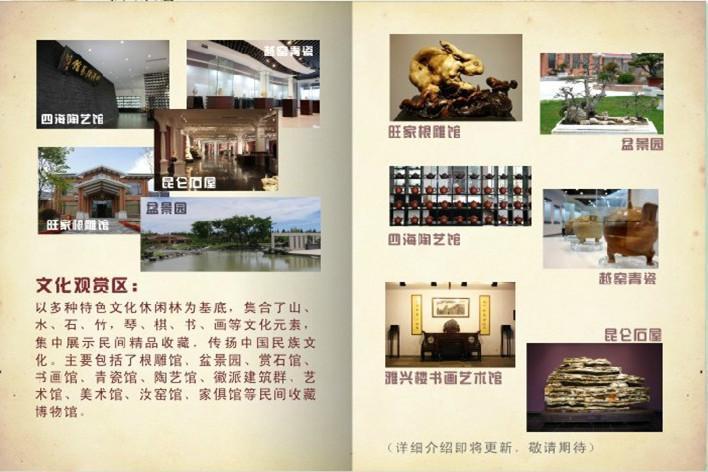 上海海灣國家森林公園景區豐富多彩的展館