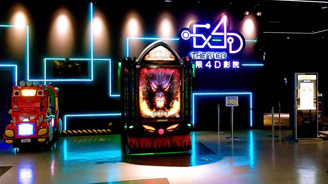 上海JOYPOLIS世嘉都市乐园极限4D影院和VR体验区