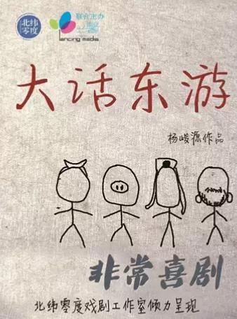 非常喜剧《大话东游》—北纬零度出品深圳站