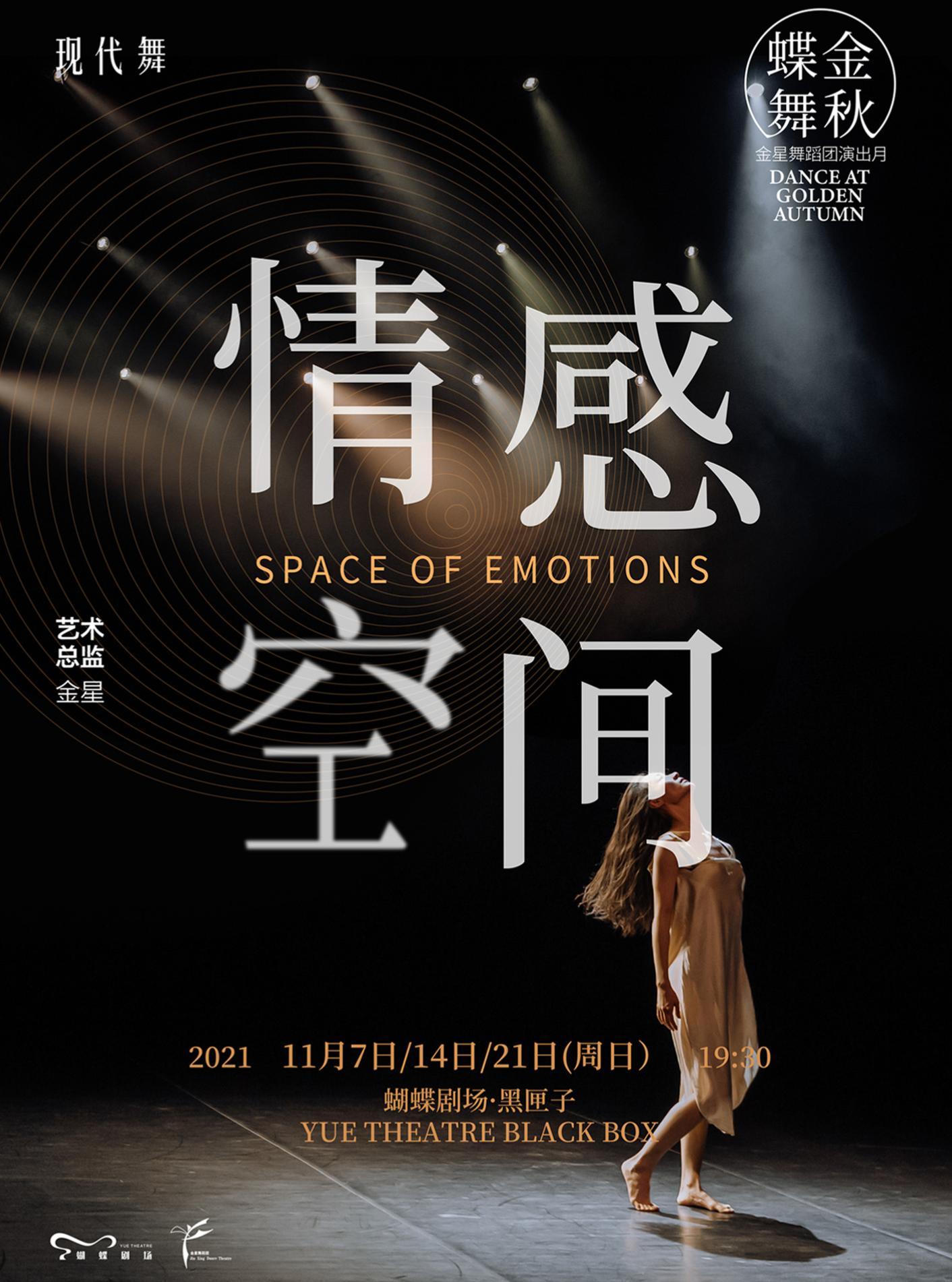 金星舞蹈团现代舞《情感空间》
