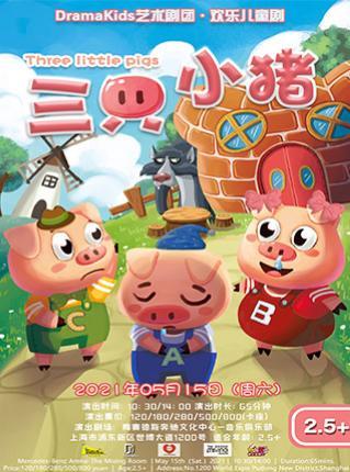 欢乐儿童剧《三只小猪》