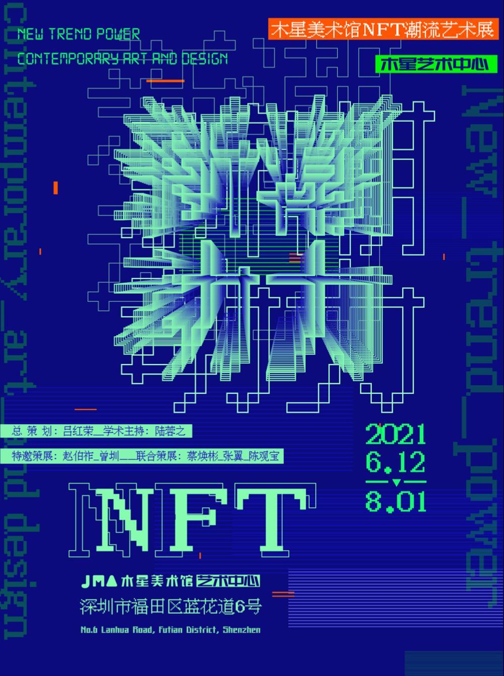 新潮动力-木星美术馆NFT艺术展