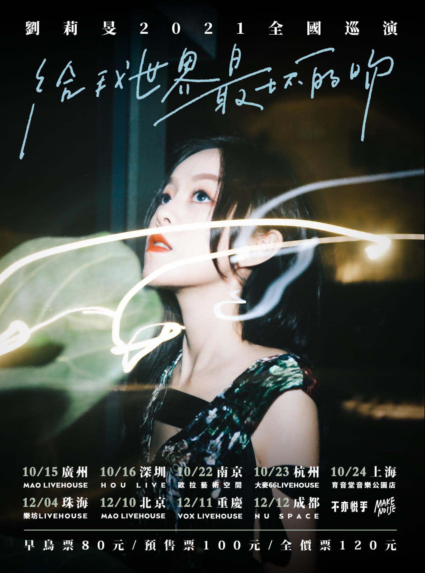【广州站】「刘莉旻」《给你世界最坏的吻》2021全国巡演LVH