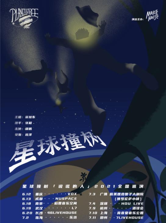 【珠海站】「星球撞树」2021全国巡演